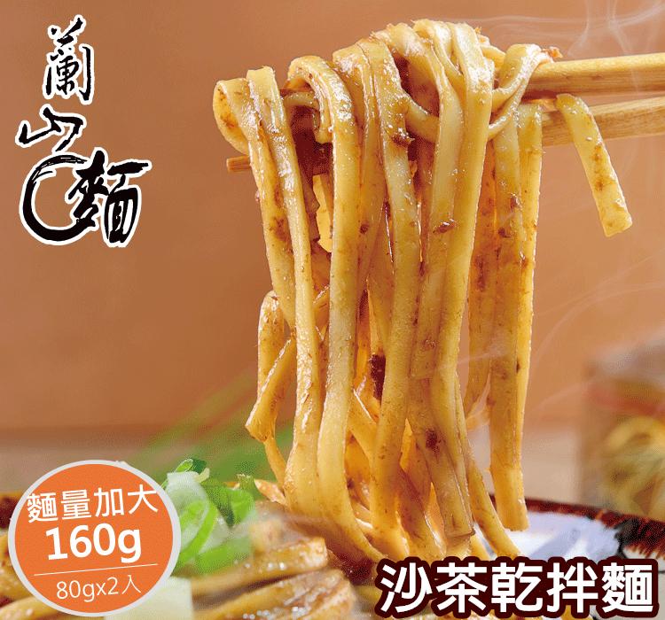 狂銷突破135萬碗!!【蘭山麵】沙茶口味5包(10人份)↘25元/碗