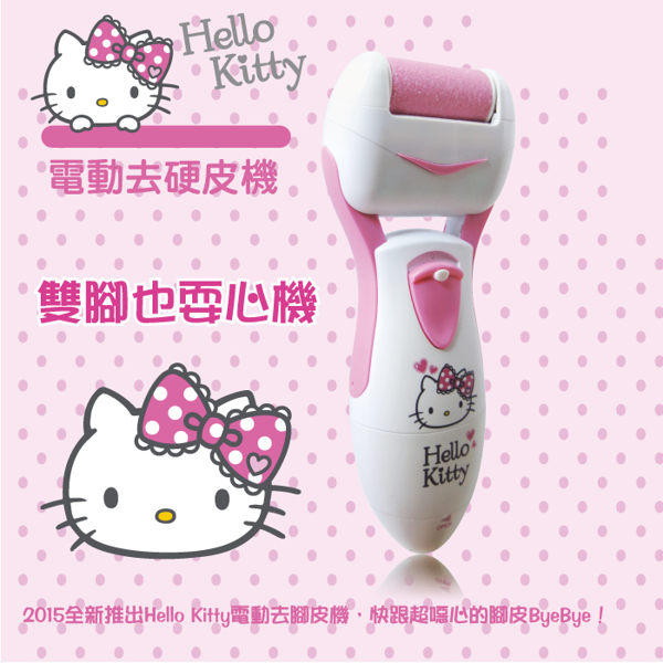 Hello Kitty 電動去硬皮機