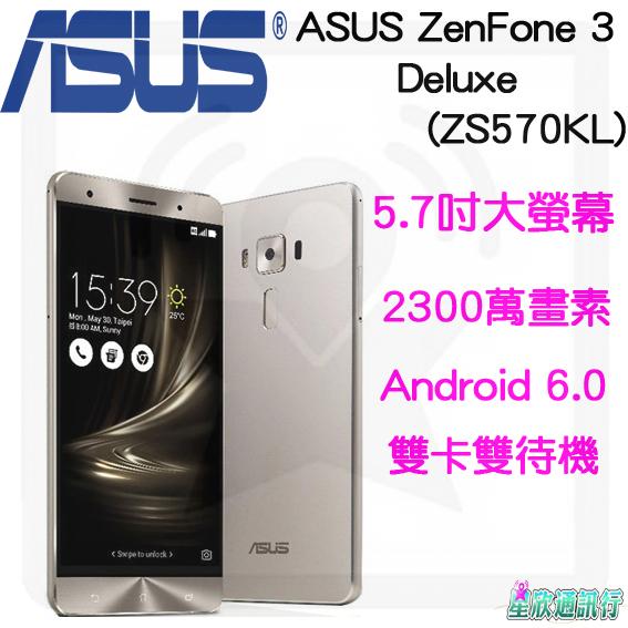【星欣】ASUS ZenFone 3 Deluxe ZS570KL 4G/32G 5.7吋 2300萬畫素 直購價
