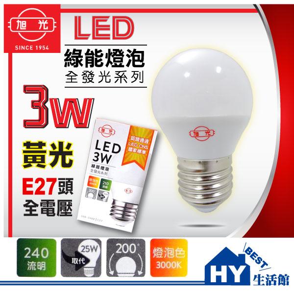 【旭光】E27 LED-3W球型燈泡.全電壓 長壽命 可取代螺旋燈泡【白光/黃光】-《HY生活館》水電材料專賣店