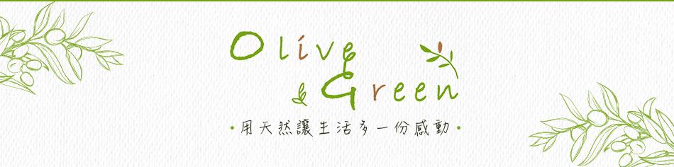 橄欖綠手創概念館