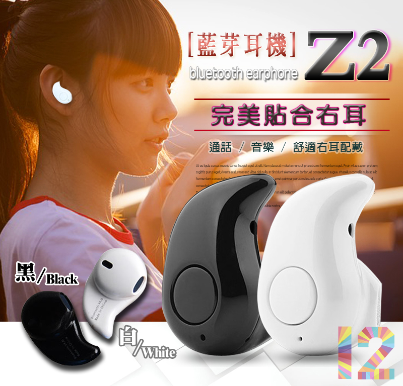 @Woori 3c@ NAMO Z2 音樂藍芽耳機 語音報號 可通話 聽音樂 輕巧 4.0 耳式 水滴款 迷你 A2DP 智能降噪 立體聲 Z2 黑/白兩色 最新 公司貨