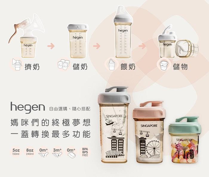 新加坡【hegen】臻緻完美水瓶全系列獻禮 (新加坡限量款)