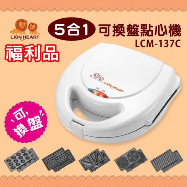 (福利品)【獅子心】五合一可換盤點心機/鬆餅/三明治/薄餅/帕里尼LCM-137C 保固免運-隆美家電