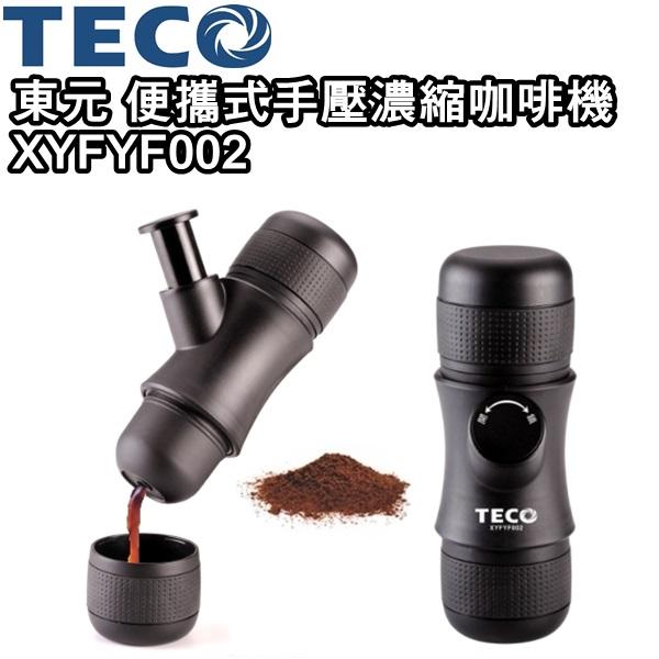 XYFYF002【東元】便攜式手壓濃縮咖啡機/戶外/野餐/露營/登山 保固免運-隆美家電