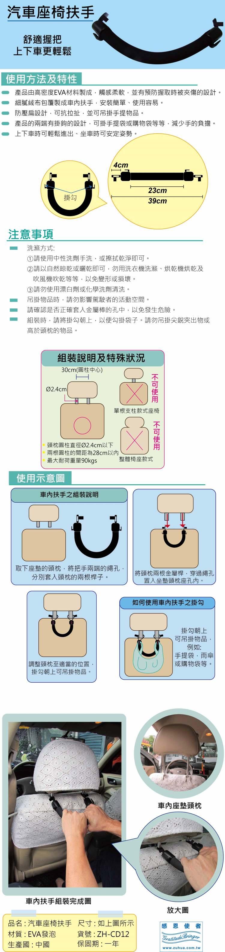 汽車座椅扶手:柔軟舒適又好握,上下車輕鬆進出、坐車時可安定姿勢,附掛勾可掛手提袋或購物袋,十分方便。