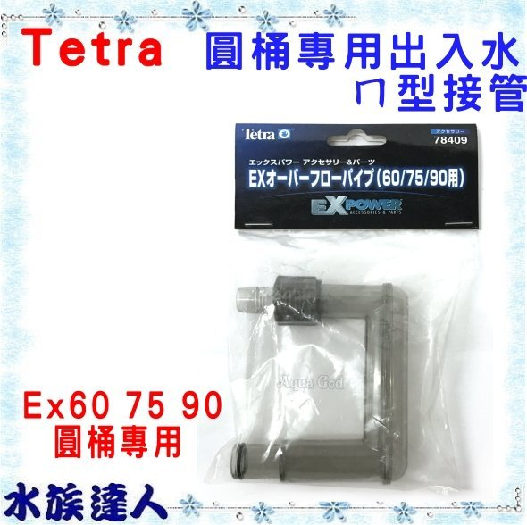 【水族達人】【零件】Tetra《EX POWER圓桶專用出入水ㄇ型接管 EX60/EX75/EX90 用 T78409》