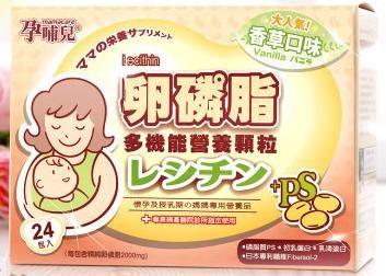 【孕哺兒R】卵磷脂多機能營養顆粒(香草) 4g*24包