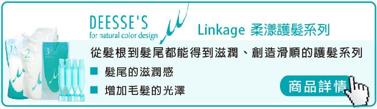 哥德式 Linkage 柔漾護髮系列 HY 1劑 / 2劑 /3劑 /4劑 / 1 / 1+ / 1X / 3 / 3+ / 3X / 4 / 4+ / 4X
