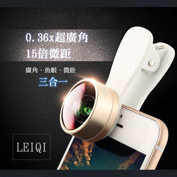 【酷創意】LEIQI 0.36x超廣角+15x微距+魚眼3合1鏡頭自拍神器0.4X升級版(A19)