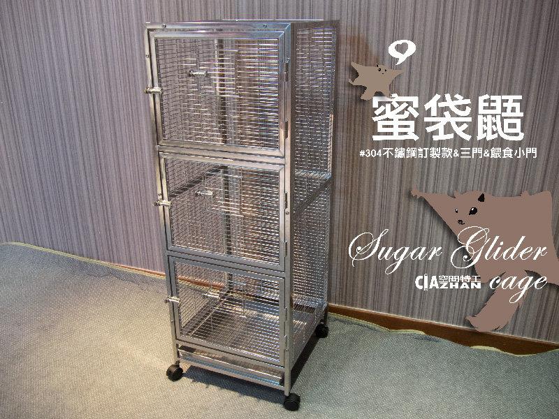 ?空間特工?全新組合式 蜜袋鼯籠3層 不銹鋼不鏽鋼 白鐵 寵物籠 尿盤 密底腳踏網