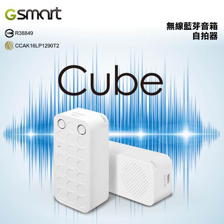 【加贈Clip Fan 馬卡龍夾式風扇x1】GSMART Cube 無線藍芽音箱/自拍器/免持通話/音樂播放/內鍵麥克風/Bluetooth連線/擴音器/喇叭/迷你喇叭