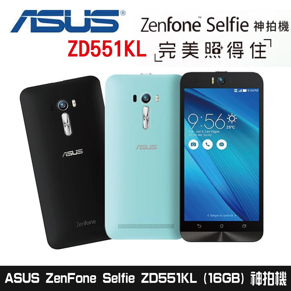 神拍機 ASUS ZenFone Selfie ZD551KL 3G/16G 5.5 吋 LTE 智慧型手機