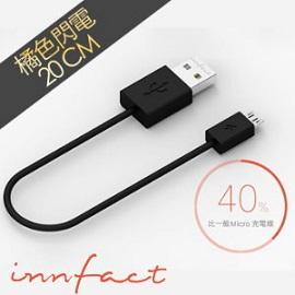 黑色款-innfact 橘色閃電 Micro USB 快速充電線20cm
