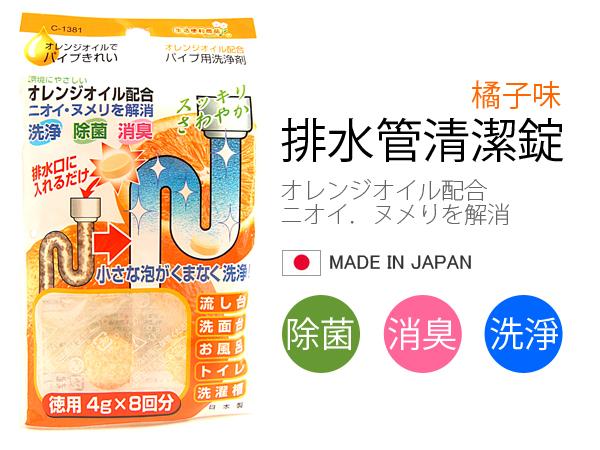 日本製 排水管清潔錠 橘味 阻塞 排水口 流理台洗手台 洗衣機 馬桶水管 【SV3221】快樂生活網