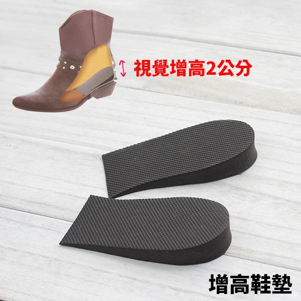增高墊2cm 增高鞋墊 內增高 鞋墊 帆布鞋 運動鞋 馬靴 雪靴 慢跑鞋 布鞋505 【SV4554】 快樂生活網