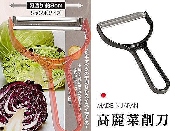 日本製 高麗菜削刀 高麗菜絲 菜絲 好拿握 削皮刀 水果刀 蘋果刀 【SV3568】快樂生活網