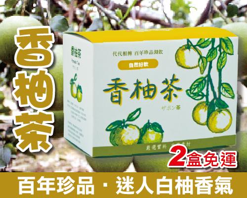 麻豆大白柚香柚茶,15入入/盒,生津潤喉