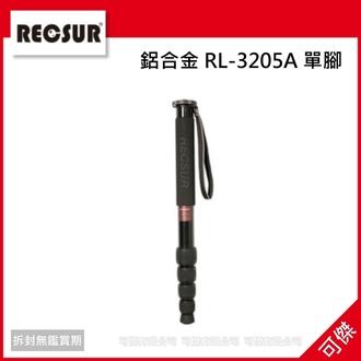 可傑 RECSUR 銳攝 鋁合金 RL-3205A 單腳架 最高165cm 公司貨 可搭 FANCIER FT-6663AH 雲臺