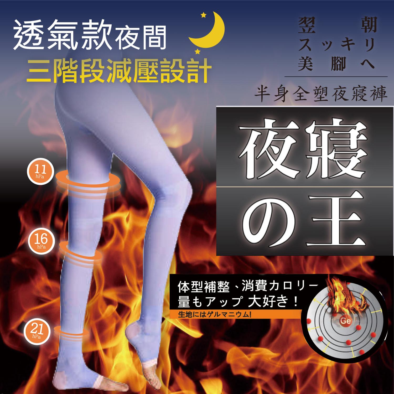 【婭薇恩】夜寢之王半身全塑鍺?G+褲★時尚塑身aLOVIN(10分丈 蘇打藍 2尺寸)