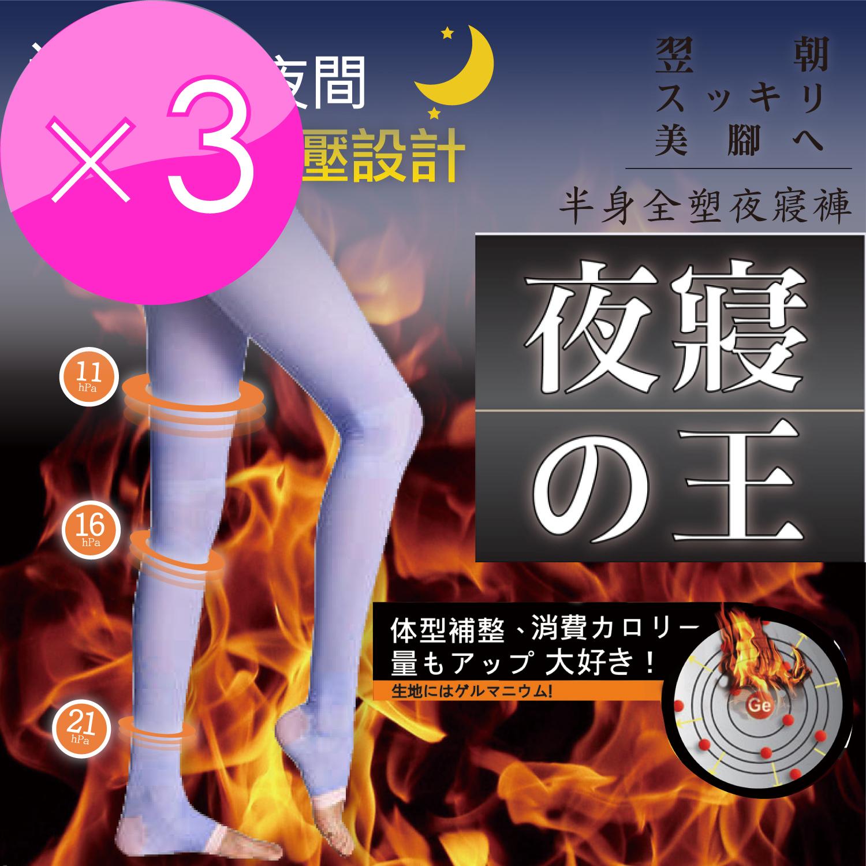 【ALOVIN 婭薇恩】夜寢之王半身全塑鍺?G+褲 3入組(10分丈 蘇打藍 2尺寸)