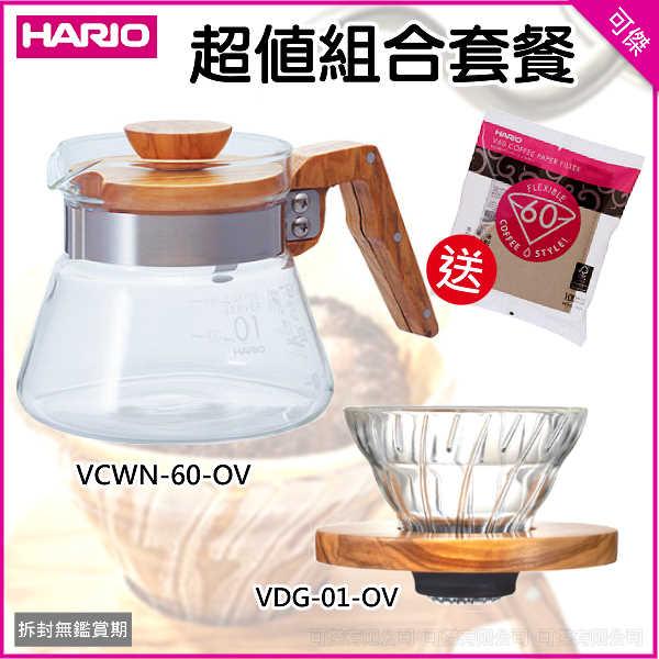 可傑 HARIO 超值套餐組合 原木耐熱咖啡壺 VCWN-60-OV + 玻璃錐形濾杯 VDG-01-OV 送VCF-01濾紙x1 獨特新系列!