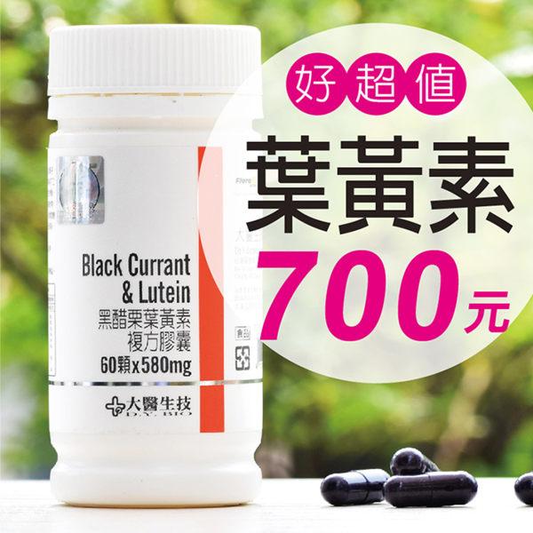 【大醫生技】黑醋栗葉黃素複方膠囊