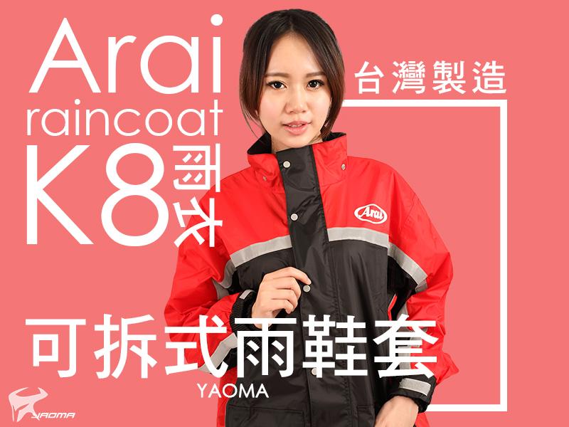 Arai雨衣 兩件式雨衣|K8賽車型-紅 台灣製造 可當風衣【專利可拆雨鞋套】『耀瑪騎士生活機車部品』