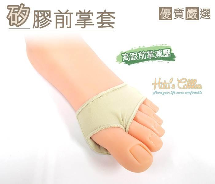 ○糊塗鞋匠○ 優質鞋材 D21 矽膠前掌套 纖維布吸汗透氣 簡單固定 前掌舒壓