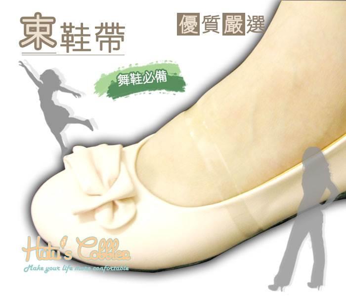○糊塗鞋匠○ 優質鞋材 G01束鞋帶\/鞋束帶 穩固鞋子 舞鞋 鞋子過大好幫手
