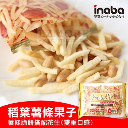 日本 inaba 稻葉 薯條果子 (6袋入) 120g 薯條 馬鈴薯條 點心條 袋裝【N101845】