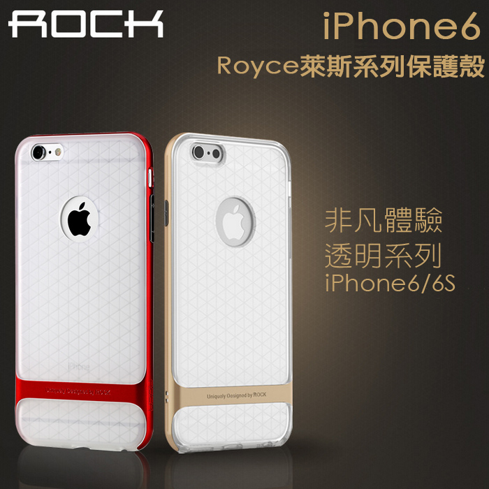 ROCK Apple iPhone6Plus 6s Plus 5.5吋 Royce透明殼系列 保護殼 保護套 防摔保護殼