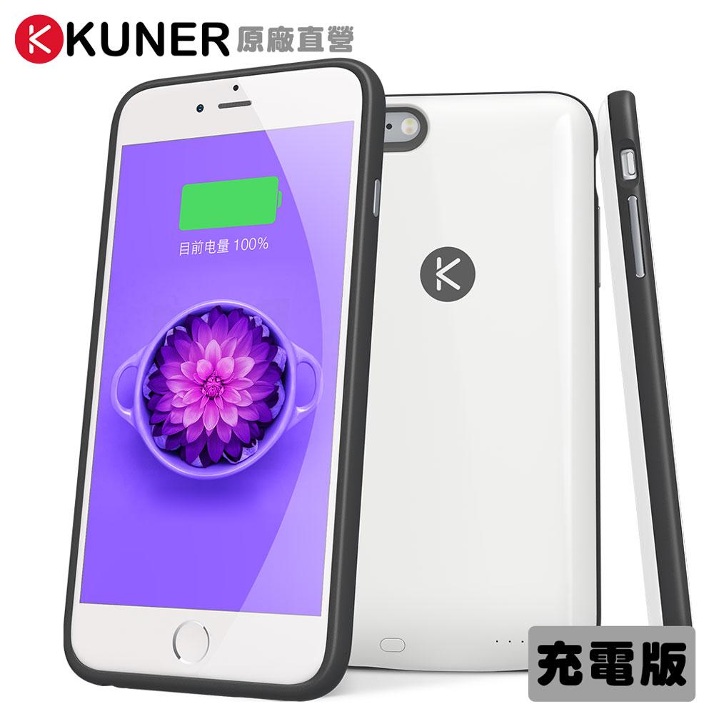 KUKE 擴容版 炫彩款 iPhone 6 /6s plus 2400mAh電池背蓋 白色