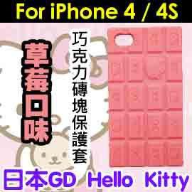 日本GD iPhone 4 / 4S HELLO Kitty 巧克力磚塊保護套(粉紅色) 一手流通3C