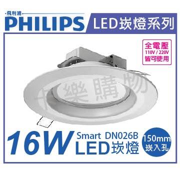 PHILIPS飛利浦 LED DN026B 16W 4000K 冷白光 全電壓 15cm 崁燈  PH430500