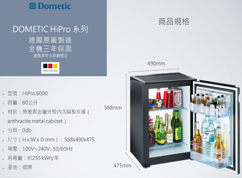 DOMETIC HiPro6000 吸收式製冷小冰箱 60公升 德國製造