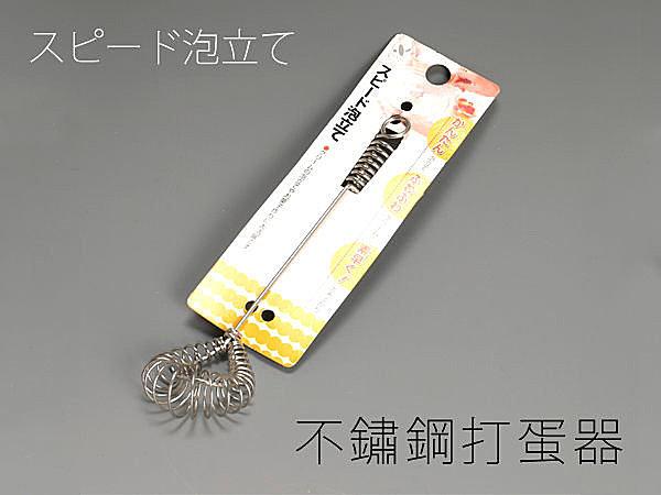BO雜貨【SV3541】日本設計 不鏽鋼打蛋器 打泡器 奶油醬 沙拉醬 製作沙拉 廚房 餐廚 烘培