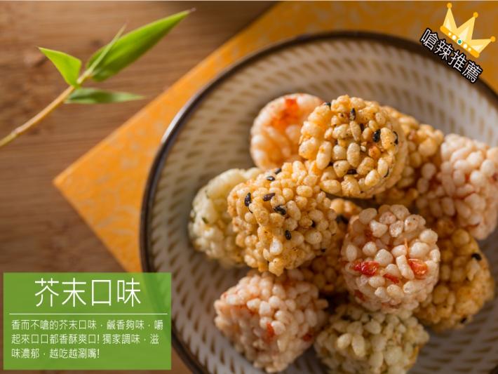 【Q咪匠】[芥末]買氣NO.1香酥脆零嘴小米酥 芥末口味丸太郎小米果