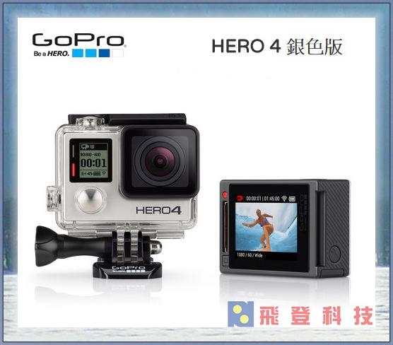 【極限攝影】即日起至9/30前 購買HERO4加送sp20吋延長桿 GOPRO HERO4 銀色觸控進階版 極限運動攝影 4k錄影 含稅公司貨