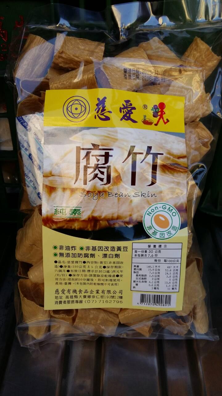 慈愛 腐竹(純素) 天然腐竹 非基因改造黃豆製成 230g