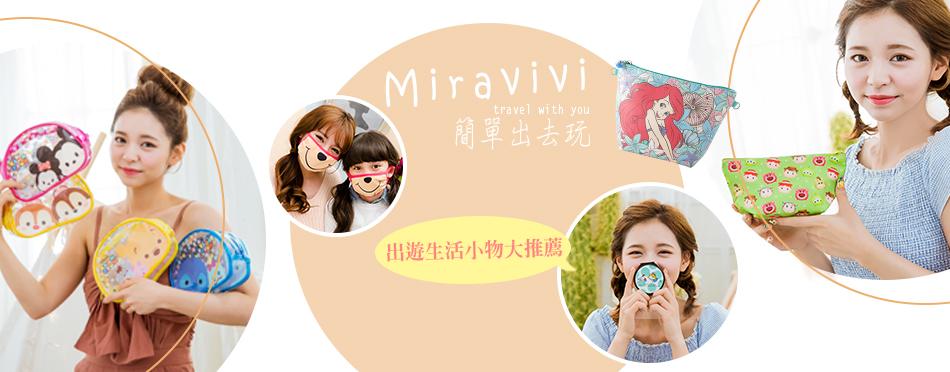 Miravivi 出遊生活用品大推薦