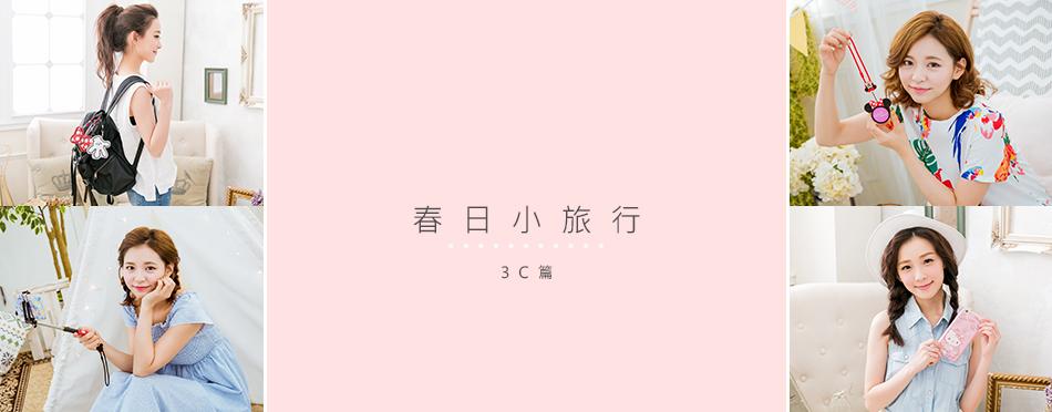 春日小旅行-3C篇