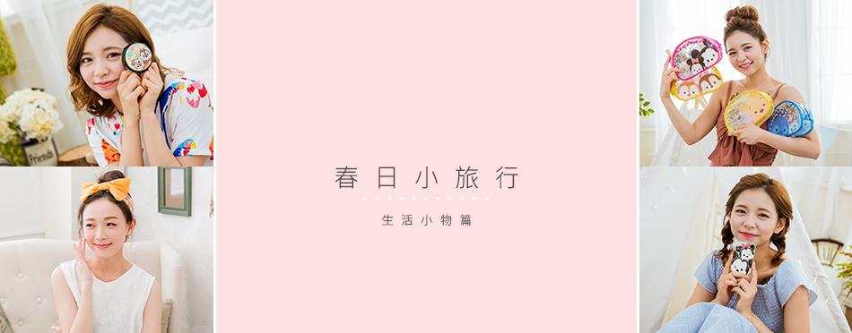 春日小旅行-生活小物篇