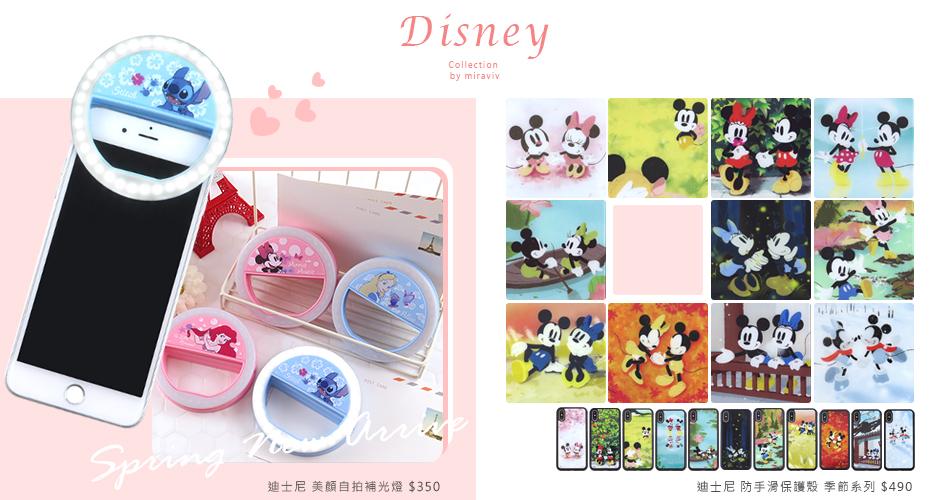 Disney迪士尼 最新 商品推薦