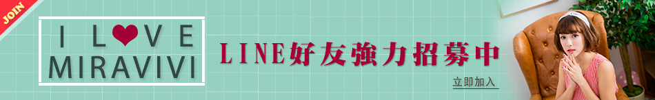 Line @miravivi 好友徵集