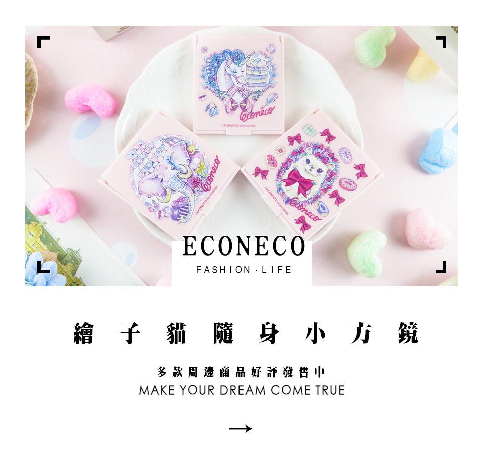 繪子貓 ECONECO