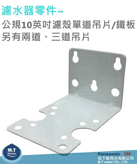 濾水器零件/公規10英吋濾殼單道吊片/鐵板,另有兩道、三道吊片