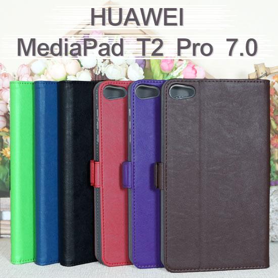 【手托】華為 HUAWEI MediaPad T2 Pro/M2 青春版 7.0 牛皮紋皮套/平板保護套/翻頁立架展示斜立