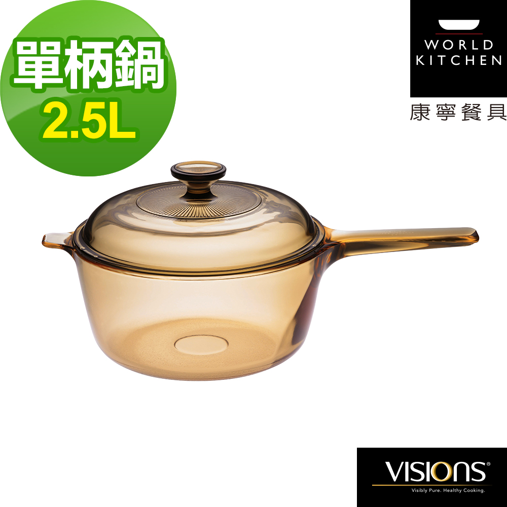 【美國康寧Visions】晶彩透明鍋單柄-2.5L