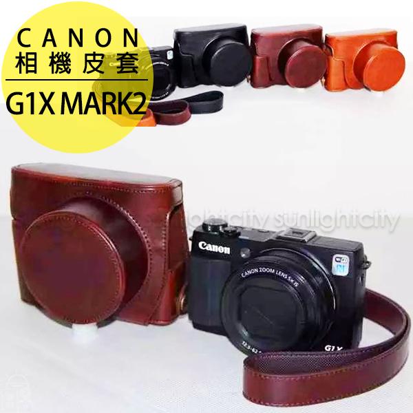 日光城。Canon G1X Mark II兩件式皮套(附背帶),相機背包攝影包保護套相機包攝影包